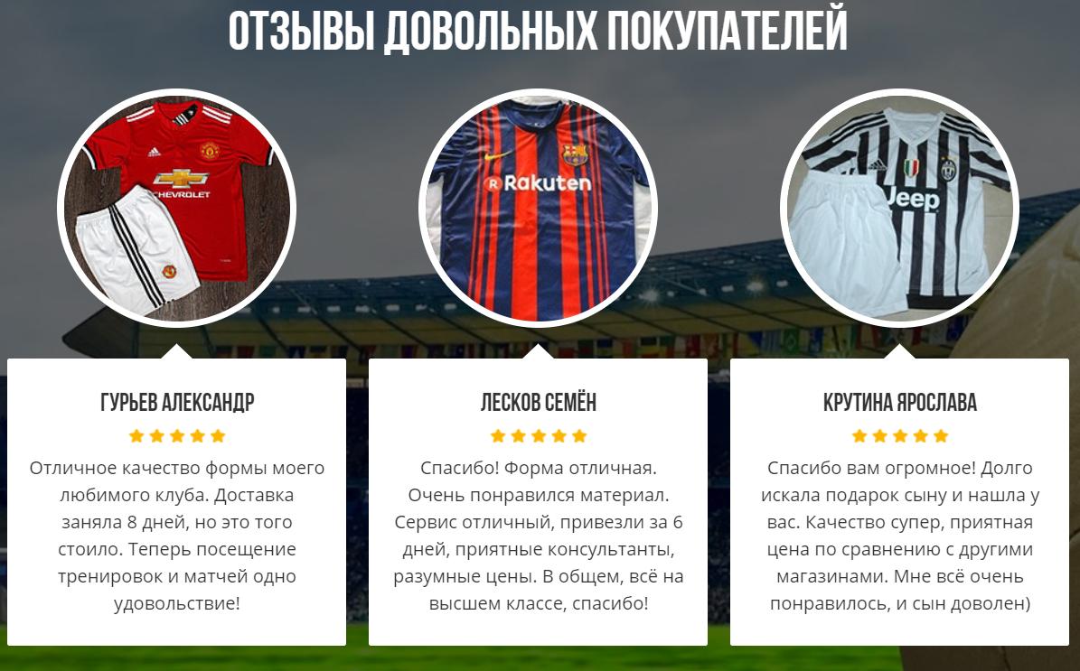 Отзывы о футбольной форме ЧМ 2018