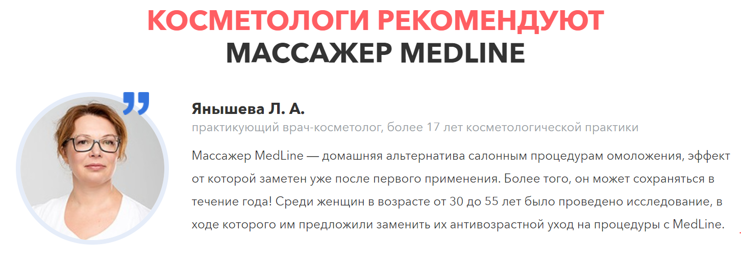 Косметологи о массажёре для лица MedLine