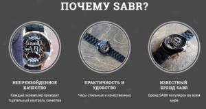 Почему часы Sabr