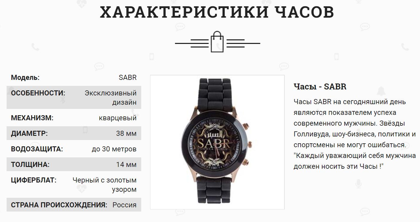 Характеристики часов Sabr