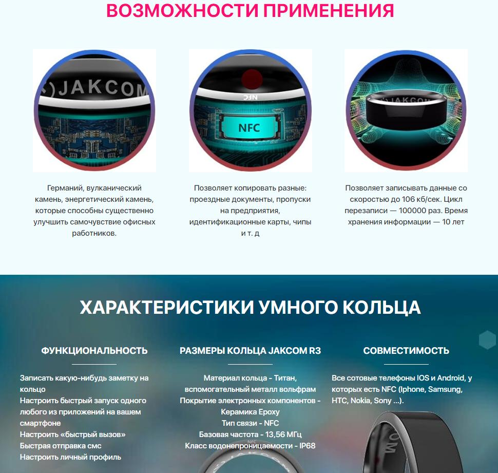 Возможности и характеристики умного кольца Jakcom R3