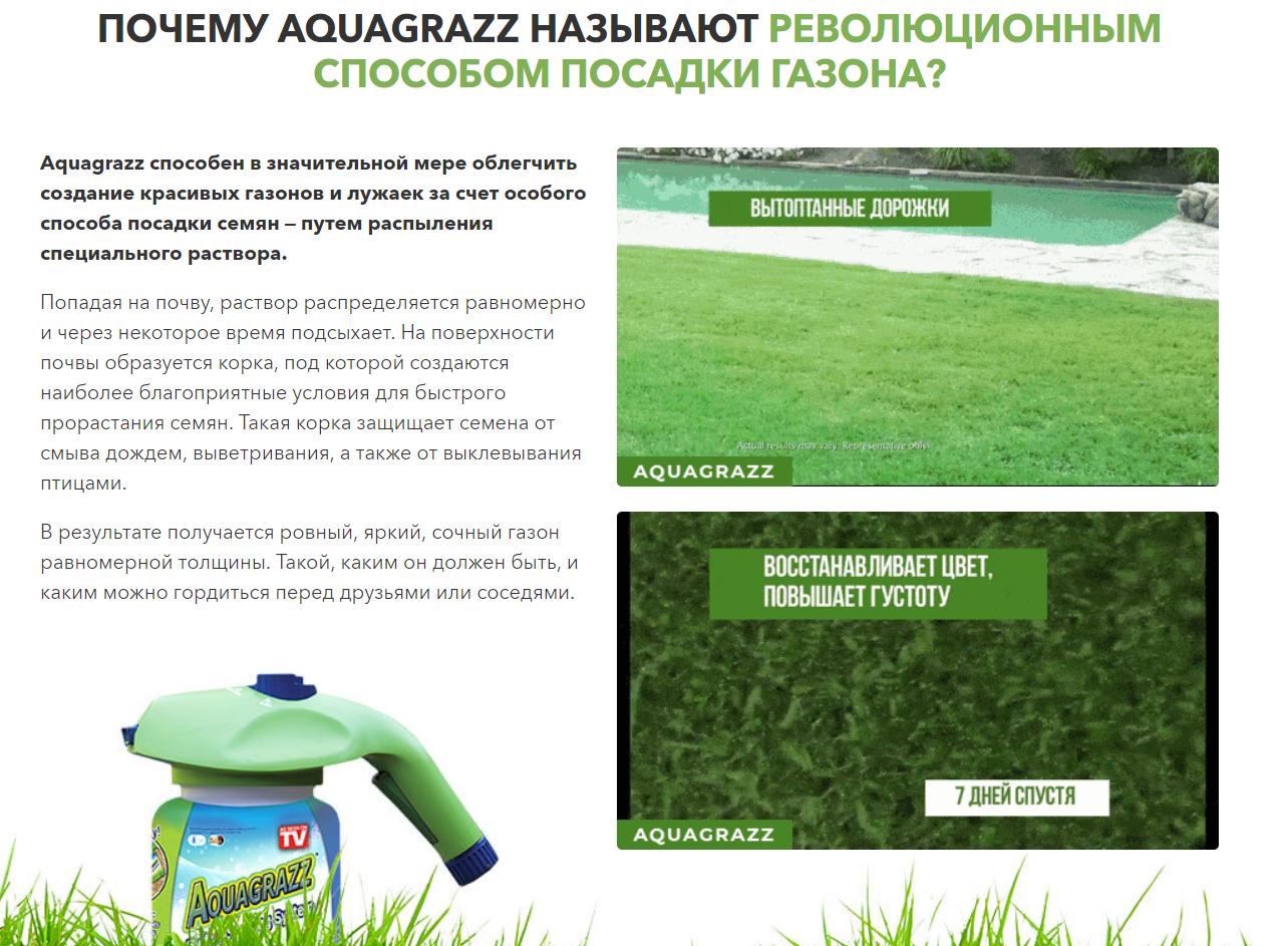 Революционный жидкий газон AquaGrazz