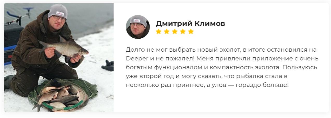Отзыв о эхолоте Deeper Smart Fishfinder 3.0
