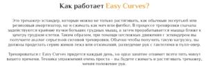 Как работает тренажер для груди Easy Curves