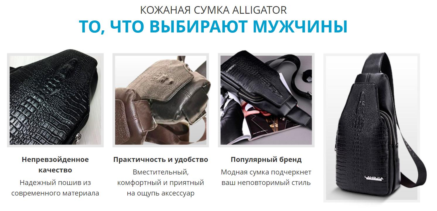 Мужчины выбирают мужскую сумку Alligator