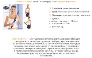 Характеристики тренажера для груди Easy Curves