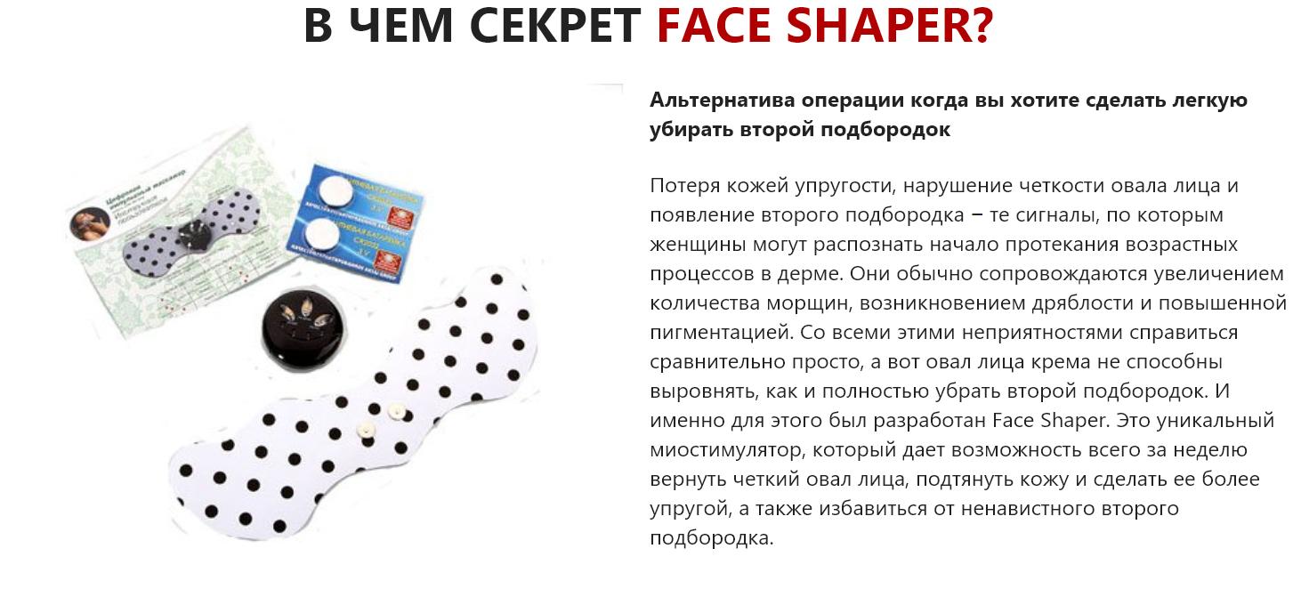 Секрет миостимулятора для подбородка Face Shaper