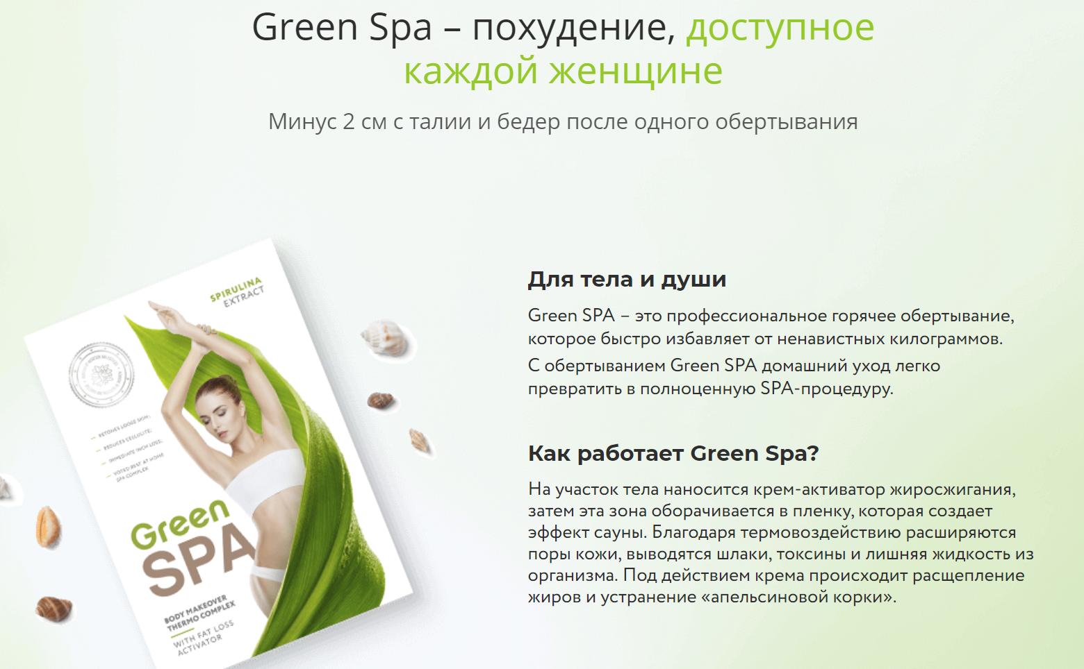 Комплекс для домашнего обертывания GREENSPA доступен каждой