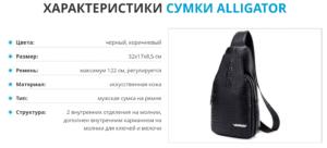 Характеристики мужской сумки Alligator