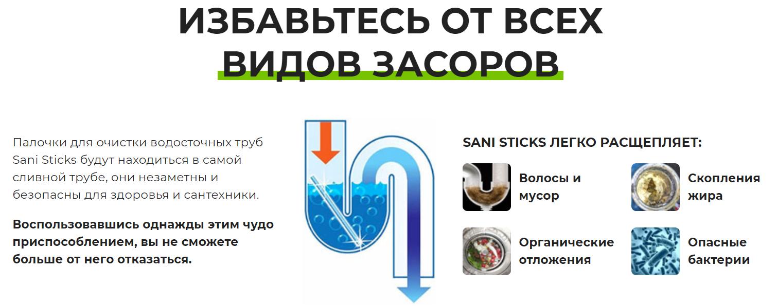 От любых видов засоров палочки от засора слива раковины Sani Sticks