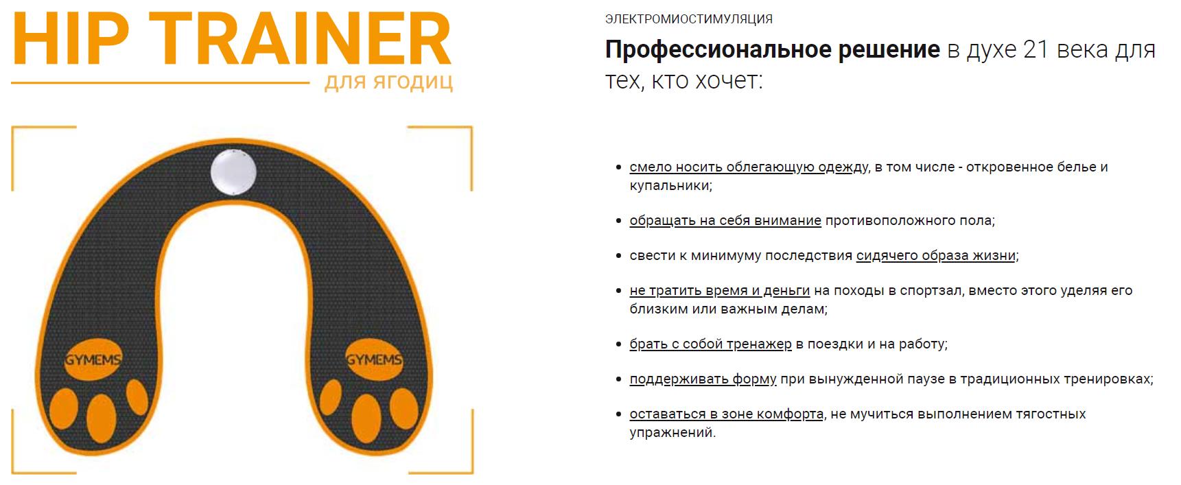 Миостимулятор HIP Trainer для ягодиц решение профессионалов