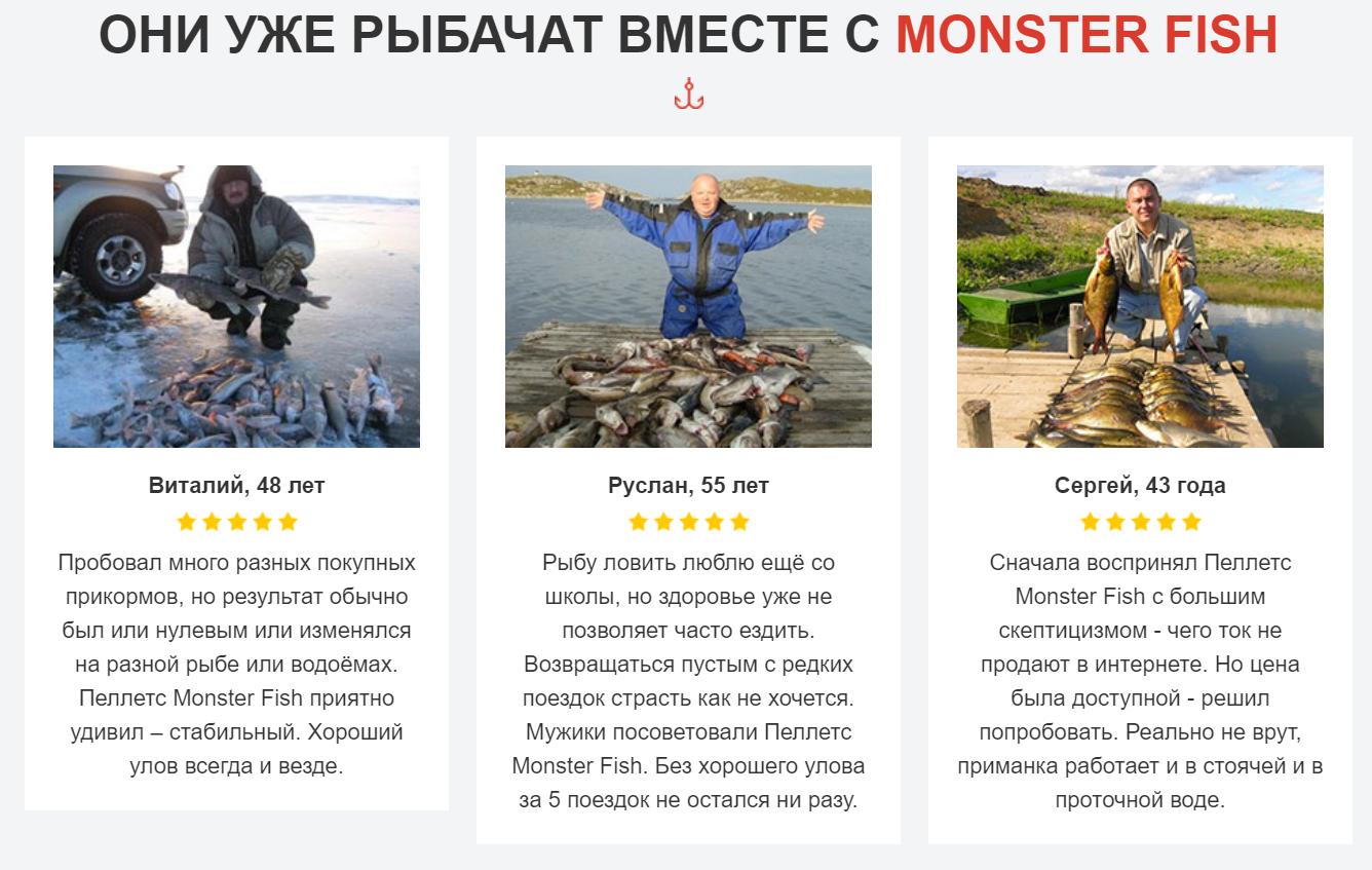 Отзывы о приманке для ловли рыбы Monster Fish