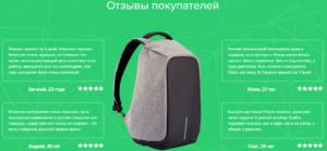 отзывы на рюкзак Bobby XD Design