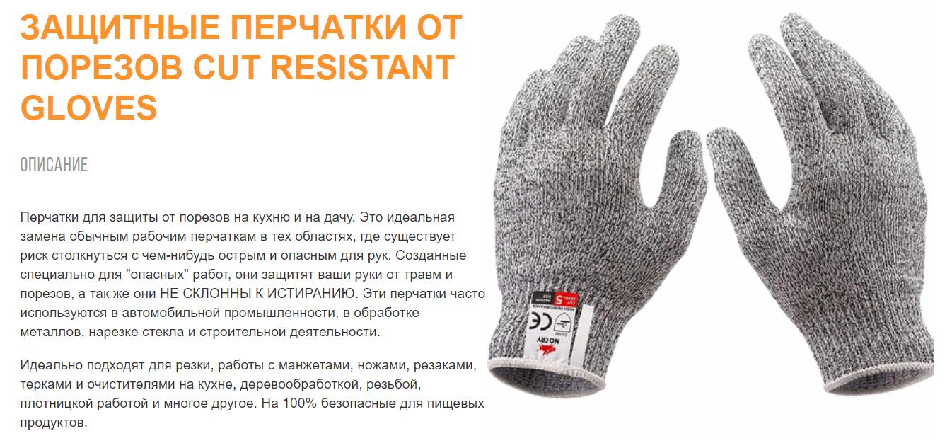 Качество перчаток с защитным покрытием Cut Resistant Gloves