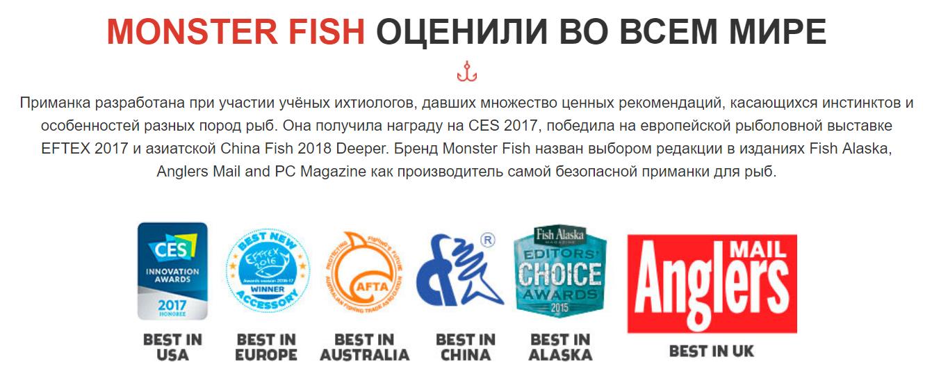 Качество приманки для ловли рыбы Monster Fish