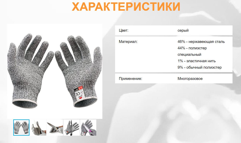 Характеристики перчаток с защитным покрытием Cut Resistant Gloves