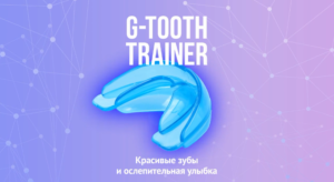 Капы G-Tooth Trainer
