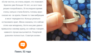 Отзыв о акупунктурном кольце от храпа Antisnor