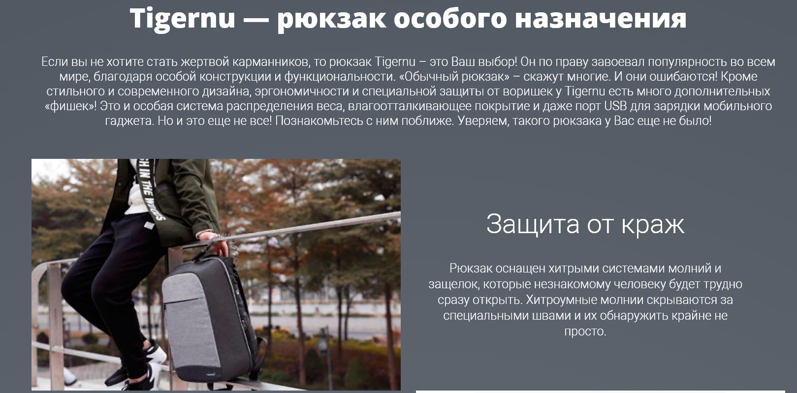Рюкзак Tigernu особого назначения