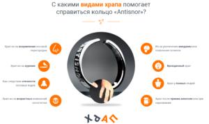 Помогает акупунктурное кольцо от храпа Antisnor