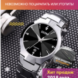 часы Dom мужские