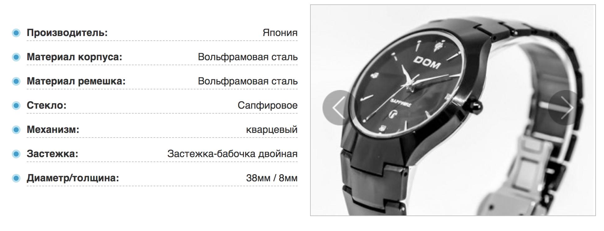 часы Dom характеристики