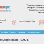 Товары оптом на Optomus.ru