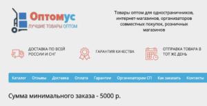 optomus.ru отзывы